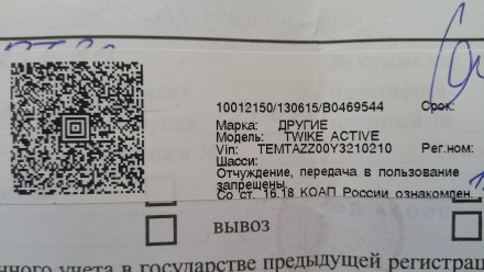 after two and a half hours, we finally get the temporary registration document
